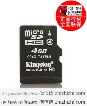 金士顿 4G TF卡 4G 手机内存卡 特价正品 淘宝商城 29.9元 包邮