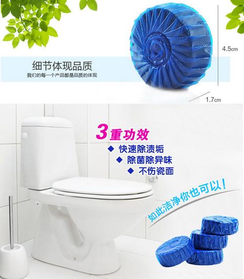 蓝泡泡马桶清洁剂 10枚装 淘宝网9.9包邮 淘宝特价价格9.9