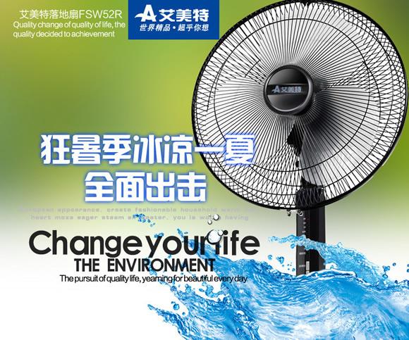 艾美特 遥控落地扇 FSW52R,京东商城售价为179,包邮。同款当当网售价209,亚马逊224,天猫都在219+。 此款遥控电风扇,可谓全功能冠军:超静音全铝壳电机+3+1档风量+0.5-7.5小时预约定时+全功能远距离遥控+简单可拆式脚盘,收藏方便。京东3万6千多条好评,一级能效,超高品质,值得入手。