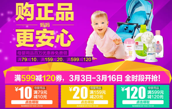 京东商城正在发放母婴用品优惠劵,额度为满79-10/满159-20/满599-120,非常不错,还可以和其他满减活动叠加使用,可以用于购买母婴自营洗护/喂养/车床/妈妈专区等商品。有效期至3月16日,可以领取。 比如:贝亲 PL163 防溢乳垫(120+12片装),京东价格79.8,可以买3件满199-50,再叠加满159-20,折合56.