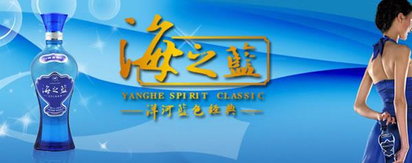 洋河 海之蓝 白酒 52度/480ml 苏宁易购价格142.8包邮