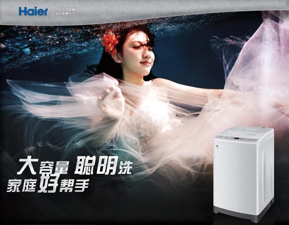 【618】海尔 xqb75-m1269s 7.5公斤 波轮全自动洗衣机
