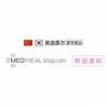 韩国美迪惠尔Mediheal中文官网直邮攻略(购买的产品是否需要交税?)