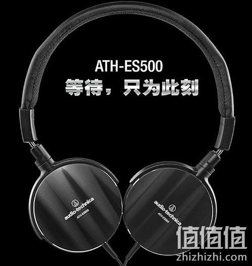 S500头戴式耳机怎么样?铁三角ATH-ES500头戴式耳机好吗?看看