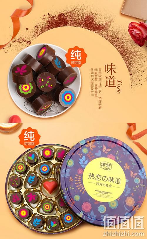 巧克力礼盒装 淘宝特价价格49.9