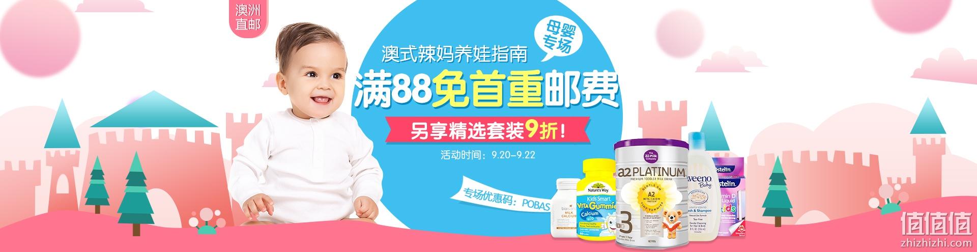 澳洲Pharmacy Online中文官网:母婴专场 满88澳元免首重邮费 精选套装9折