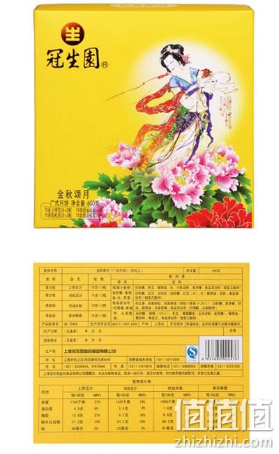 生园 金秋颂月月饼礼盒 2盒 600g 京东商城价格33.8元 买一送一