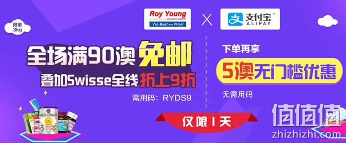 澳洲Roy Young药房中文官网HIGH购节