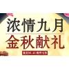 京东商城:浓情九月,金秋献礼休闲零食
