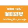 京东商城:咖啡盛宴优惠券