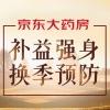 京东大药房:换季预防,补益强身