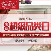 京东商城:家纺超级品类日,自营领券
