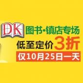 亚马逊中国:今日镇店之宝——DK图书巅峰惠