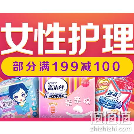 京东女性护理专场特惠